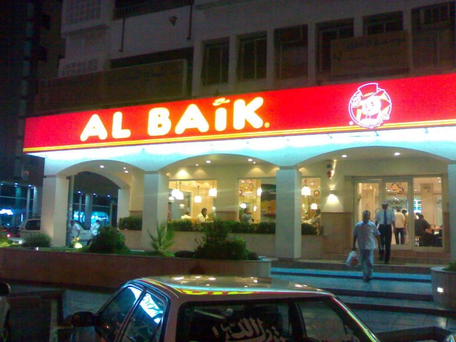 Al Baik Fast Food Mumbai Maharashtra