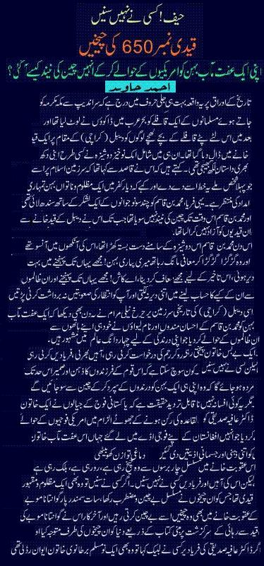 Poem about Afia Siddiqui
