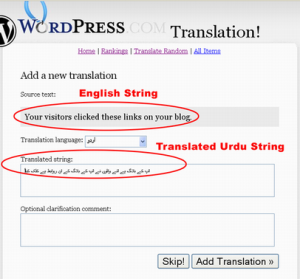 Wordpress Urdu Translation Preview