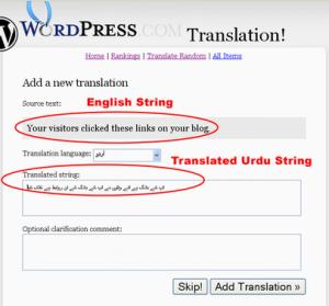 Wordpress Urdu Translation Preview