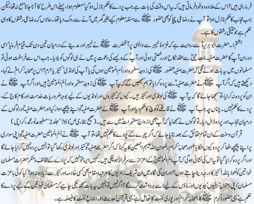 Islam main Parda - Veil in Islam