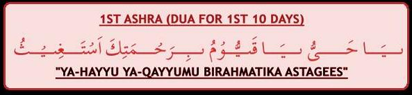 Dua for 1st Ashra (10 days) of Ramadan