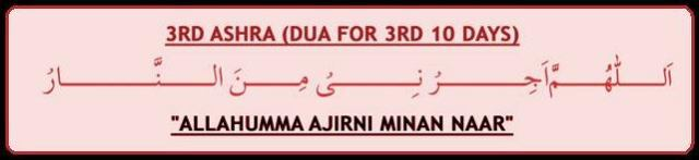 Dua for 3rd Ashra (10 days) of Ramadan