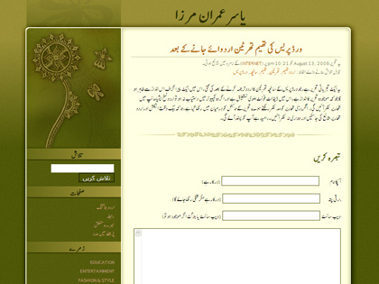 Thirteen-Wordpress-Theme-Urdu-screenshot