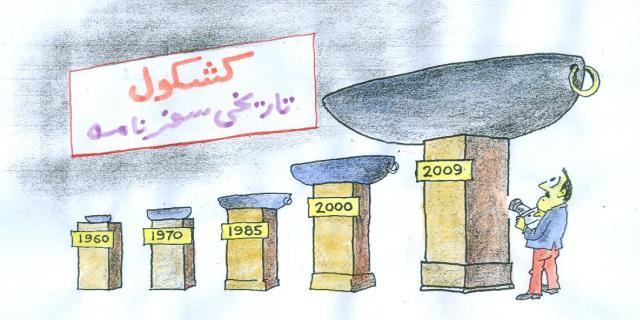 Halka-Phulka-cartoon1