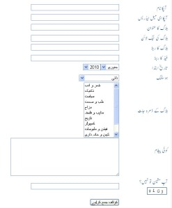 urdu-blogs-submission-form-look-like
