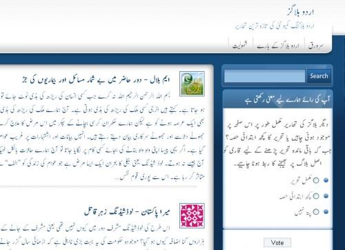 اردو بلاگز ایگریگیٹر