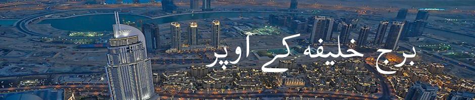 burj-khalifa-header