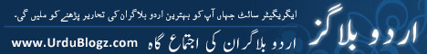 UrduBlogz.com-Banner
