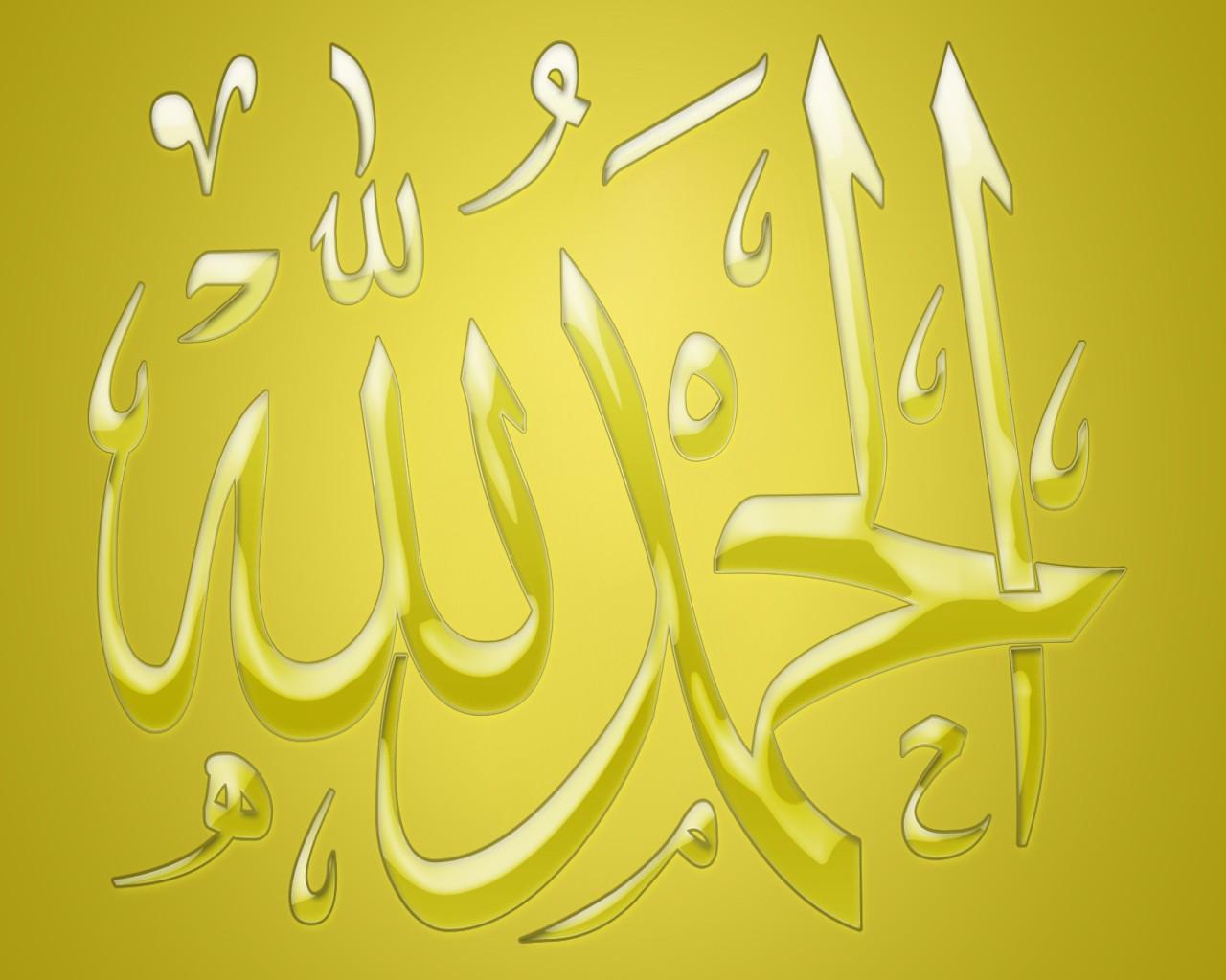 Islamic Calligraphy Wallpapers Yasir Imran Mirza