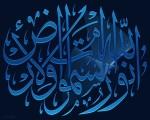 Allah-noor-us-samawat