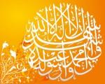 Ashad-u-Allah