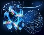 Bismillah (1)