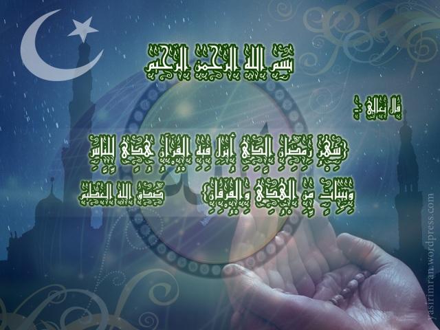 Ramadan Wallpaper # 1