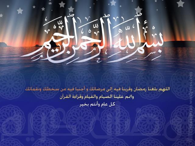 Ramadan Wallpaper # 2