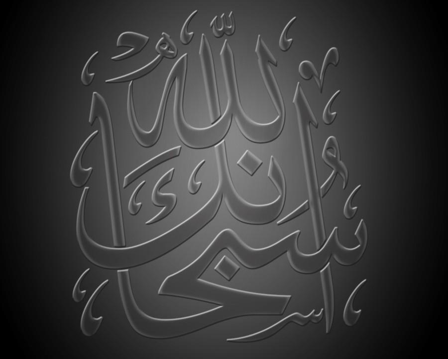 Subhan-Allah (2) | Yasir Imran Mirza