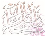 Subhan-Allah