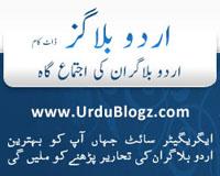 Pakistani Blog Aggregator - Urdublogz.com