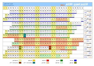 calendar-1432-hijri