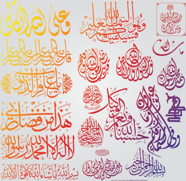islamic calligraphy artwork