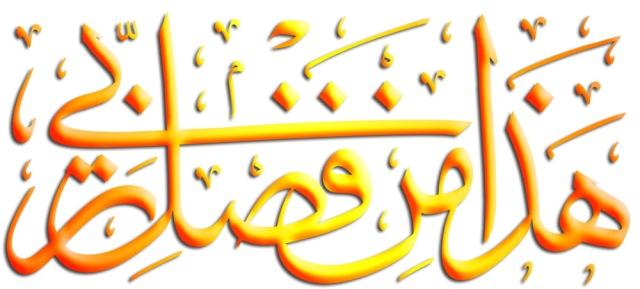 Islamic Calligraphy Artwork Sample