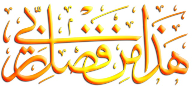 Islamic Calligraphy Artwork Sample