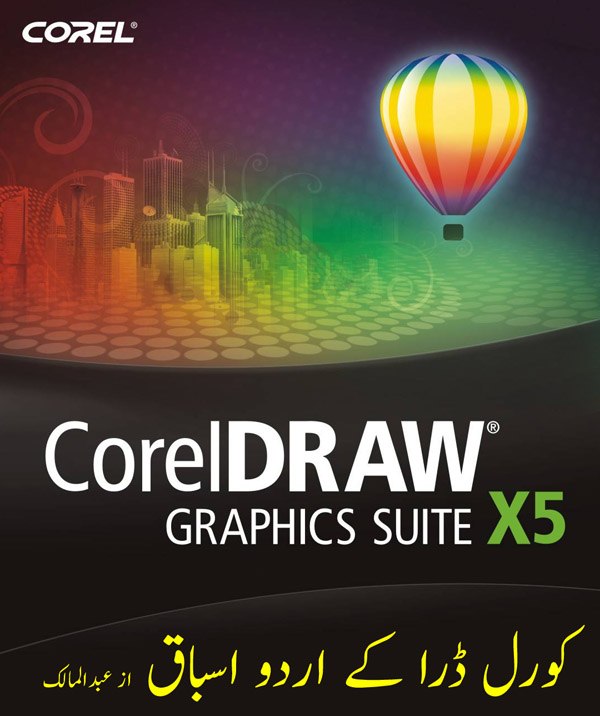 Corel-Draw-Urdu-Tutorial