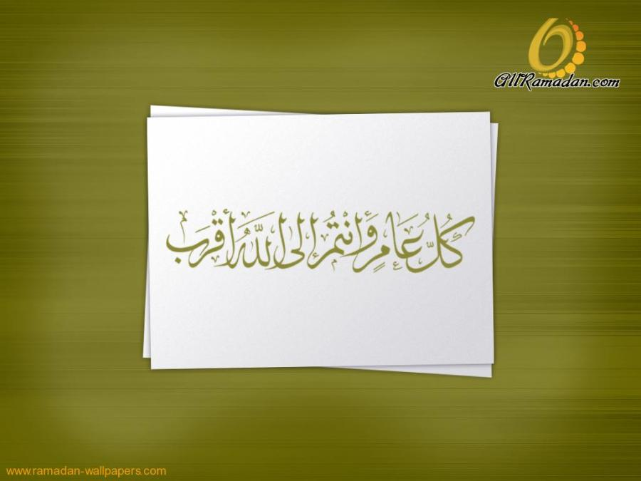 Ramadan-Kareem-Wallpapers-9