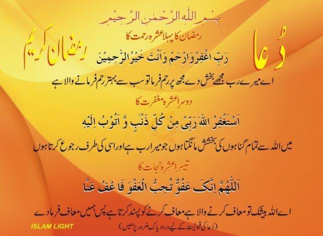 ramadan-duas