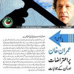 Does Imran Khan has no policy?