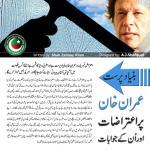 Does Imran Khan is fundamentalist?