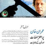 Allegations on Imran Khan by Social Media