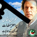 Invalid Objections on Imran Khan and their Answers