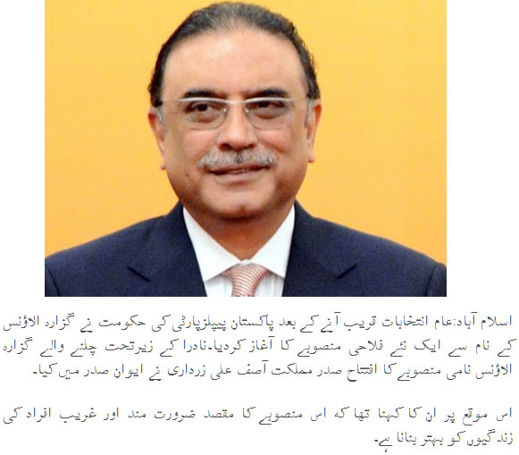 zardari-scheme