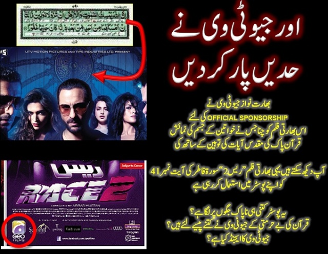 Social Media Protest against Race2 Movie Poster